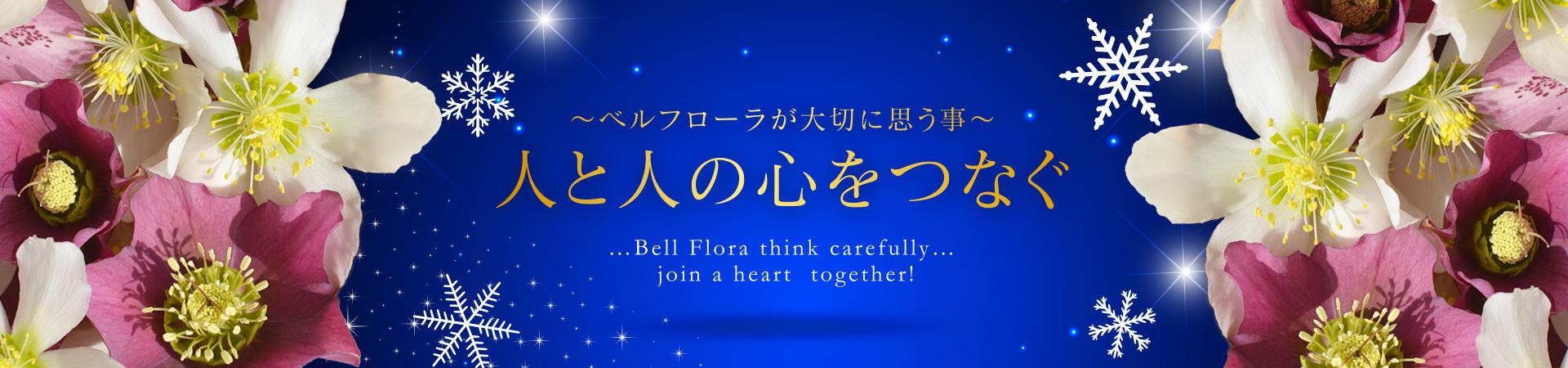 ~ベルフローラが大切に思うこと~人と人の心をつなぐ