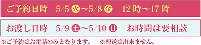 ご予約日時 5/5火〜5/8金 12時〜17時