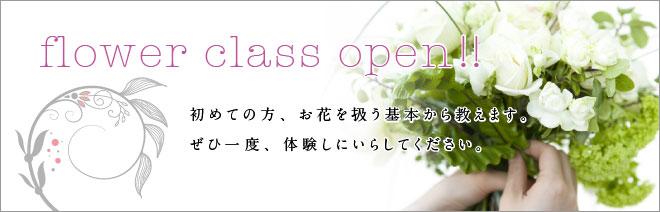 flower class open! フラワー教室OPEN!