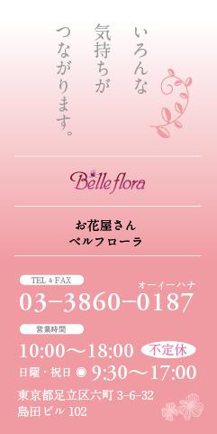 いろんな気持ちがつながります。Belleflora-お花屋さん ベル・フローラ-